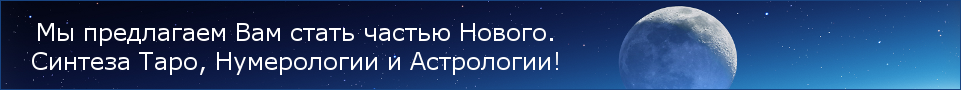 Астрология + Нумерология + Таро